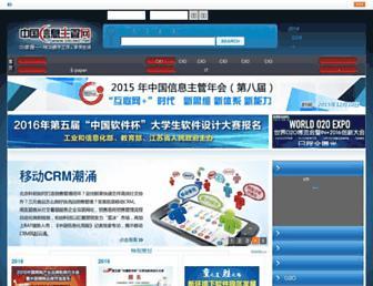 Main page screenshot of cio360.net