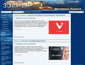 3domen.com screenshot