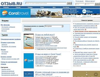 Main page screenshot of otzyv.ru