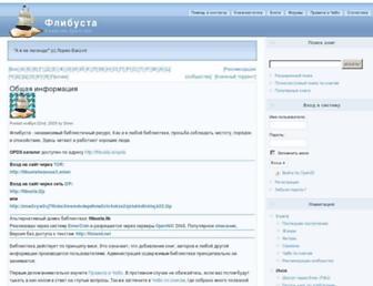 Main page screenshot of flibusta.net