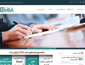 Main page screenshot of cmba.ir