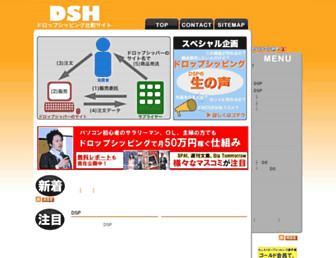 D834dc9048639c659c057239e8d530b72fc37e88.jpg?uri=dropshipping-hikaku