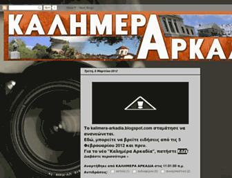 D8486a7b986950fd4bebadb6904bc2335f418405.jpg?uri=kalimera-arkadia.blogspot
