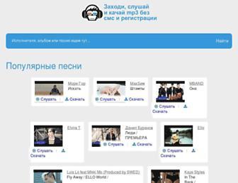 free-mp3music.ru screenshot