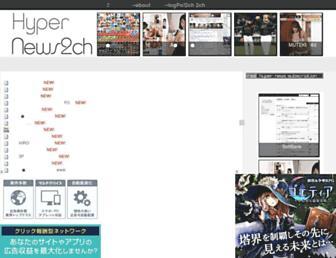 Main page screenshot of hypernews.2chblog.jp