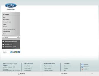 fordkharkov.com.ua screenshot