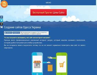 site-made-in.odessa.ua screenshot
