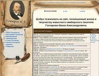 D8c0d7c28c1ca3c882fd78f7c6f2f6ad83169f39.jpg?uri=ivan-goncharov