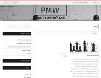 pmw.org.il screenshot