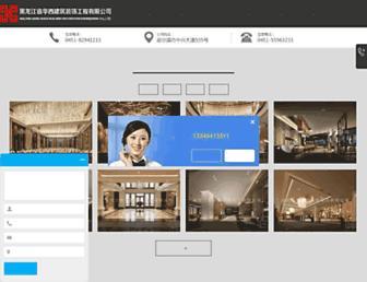 Thumbshot of Hrbhx.com.cn