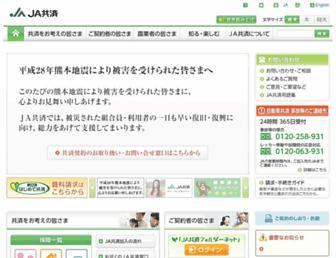 ja-kyosai.or.jp screenshot