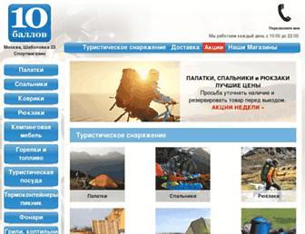Thumbshot of 10ballov.ru