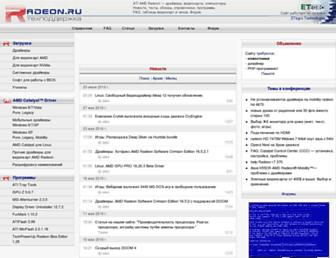 Main page screenshot of radeon.ru