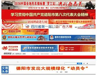 Main page screenshot of dy.newssc.org