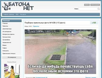 Main page screenshot of batona.net