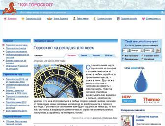 Thumbshot of 1001goroskop.ru