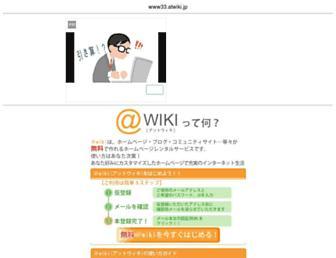 www33.atwiki.jp screenshot