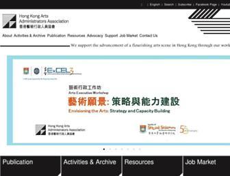 hkaaa.org.hk screenshot