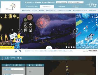 Main page screenshot of tokyo-skytree.jp