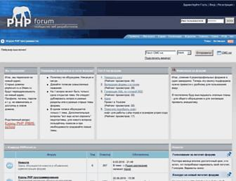 phpforum.ru screenshot