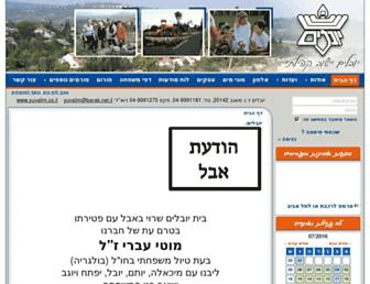 Main page screenshot of yuvalim.co.il