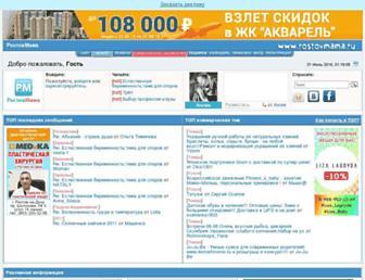 Dbe4083049effdb2ee152fb3f358266dd2c8fe7c.jpg?uri=forum.rostovmama