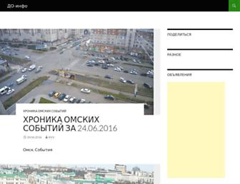 Main page screenshot of doinfo.ru