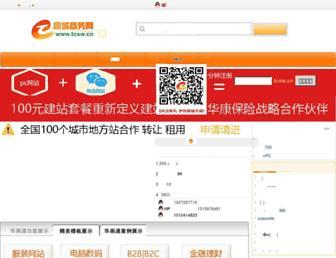 Main page screenshot of tcsw.cn