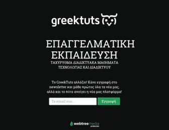 Dc5c1ed26f685d251ab52ac7fce5a89a0fe50c02.jpg?uri=greektuts
