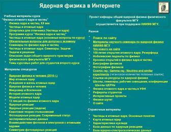 Dcea8519686b689d6e6781c403f48e3799914fd9.jpg?uri=nuclphys.sinp.msu