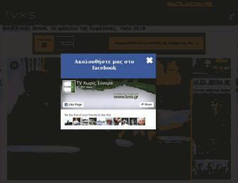 Main page screenshot of tvxs.gr