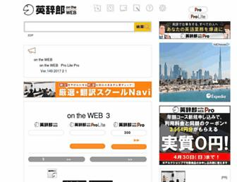 eow.alc.co.jp screenshot