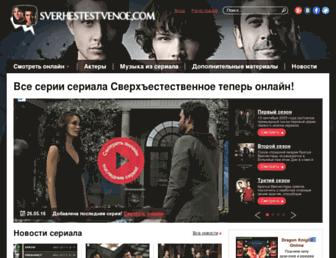 Thumbshot of Sverhestestvenoe.com