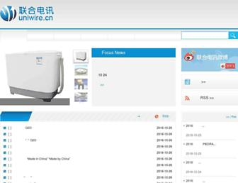 Main page screenshot of uniwire.cn