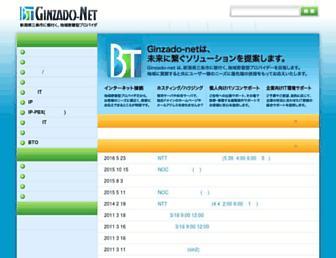 ginzado.ne.jp screenshot