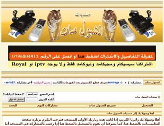 shbool-sat.com screenshot
