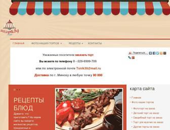 Main page screenshot of recepti.by