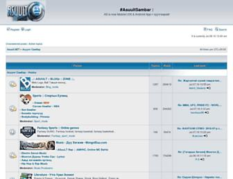 Main page screenshot of forum.asuult.net
