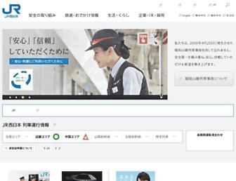 westjr.co.jp screenshot