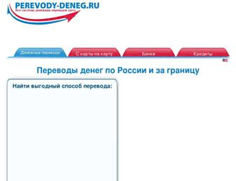 Dec11f60ed10d17da3b195309e369edd51a96d9c.jpg?uri=perevody-deneg