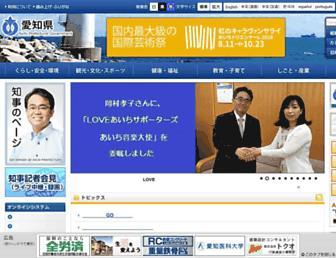 Dec1d11c55ba9fa58a9a95daccd65076483e53aa.jpg?uri=pref.aichi
