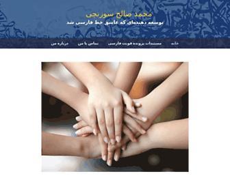 Dee103bf4ac72eb3bb0386276d424a42bd4547c1.jpg?uri=saleh.soozanchi