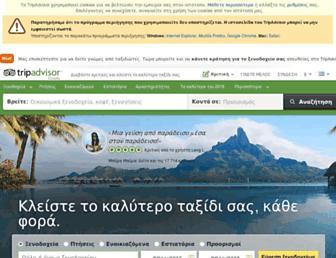 tripadvisor.com.gr screenshot