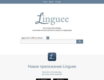 linguee.ru screenshot