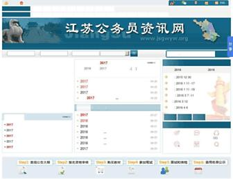 Main page screenshot of jsgwyw.org