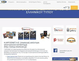 Main page screenshot of argoscom.gr