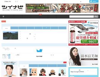 Main page screenshot of twinavi.jp