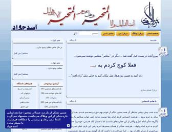 Main page screenshot of asedjavad.tebyan.net