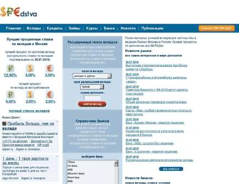 Thumbshot of Sredstva.ru