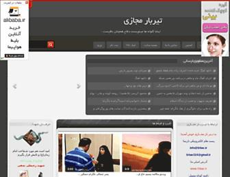 Main page screenshot of rzr.ir